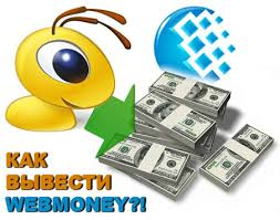 vyvod-s-webmoney